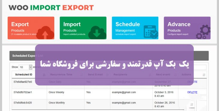 woo import export import export wordpress plugin 730x370 - صفحه اصلی