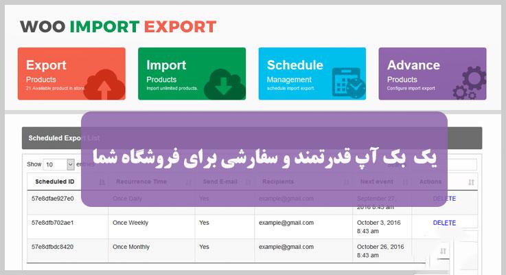 افزونه پشتیبان گیری ووکامرس | woo import export | افزونه ورودی/خروجی ووکامرس