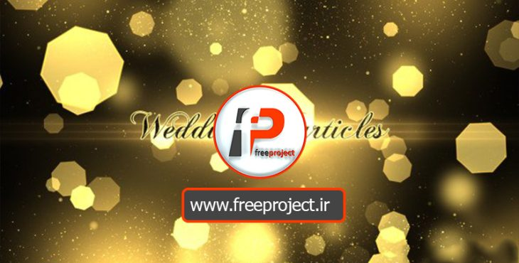 Wedding Particles Opener  730x370 - پروژه آماده افترافکت ویژه آلبوم عروسی و تبلیغات آتلیه های عروس و داماد با افکت ذرات درخشان طلایی | Wedding Particles Opener