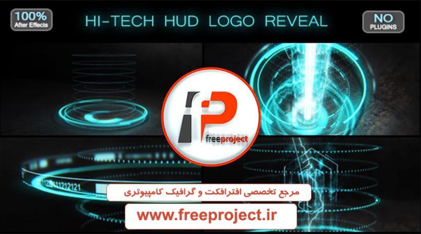 پروژه آماده افترافکت ویژه ساخت آرم استیشن در سبک فناوری | Hi-tech HUD Logo Reveal