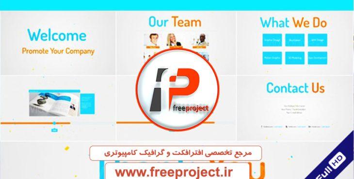 پروژه آماده افترافکت ویژه ساخت موشن گرافیک با موضوع معرفی و رزومه شرکت