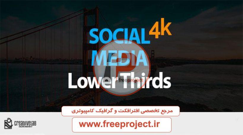 پروژه آماده افترافکت ویژه معرفی شبکه های اجتماعی در قالب ساید های شناور