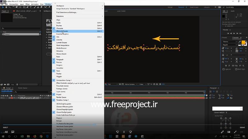 آموزش تایپ فارسی در افترافکت