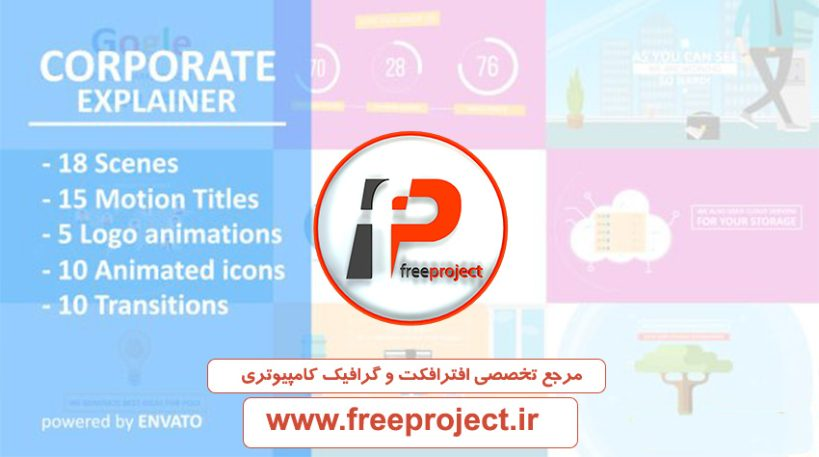 پروژه ساخت موشن گرافیک ویژه معرفی شرکت و سازمان |  Corporate Explainer