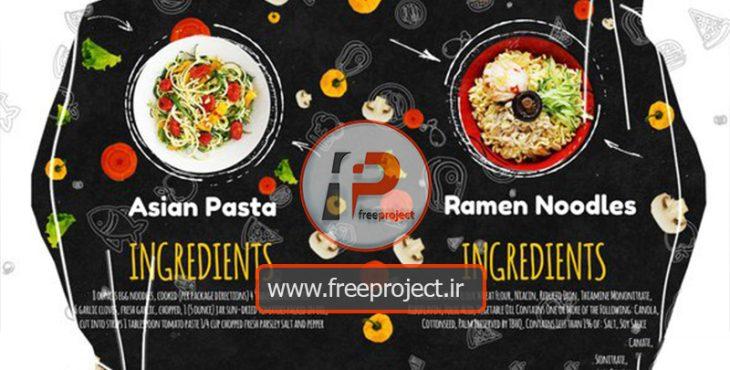 1537194176 sqZFWPF 730x370 - پروژه افترافکت ویژه ساخت اسلایدشو معرفی منو غذا رستوران یا فست فود Recipes Menu  Slideshow
