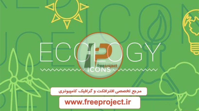 دانلود رایگان پروژه افترافکت شامل مجموعه ای از آیکون های متحرک با موضوع محیط زیست