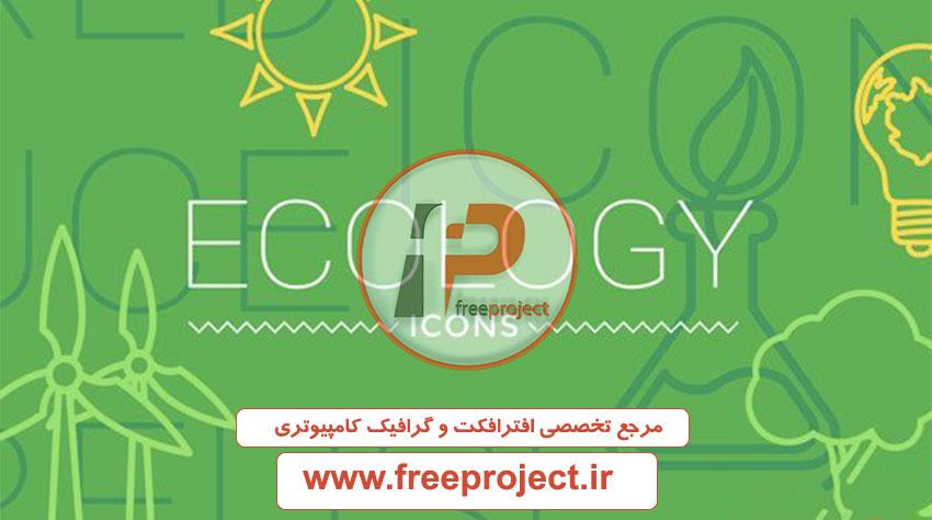 ساخت موشن گرافیک با موضوع حفاظت از محیط زیست