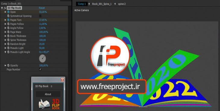 اسکریپت افترافکت ویژه ساخت آلبوم سه بعدی فقط با یک کلیک | 3D FLIP BOOK