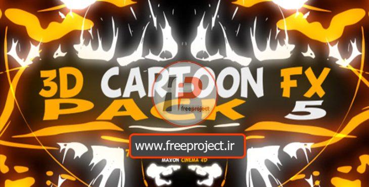 دانلود پروژه آماده افترافکت مجموعه المان کارتونی 3D Cartoon FX Pack 5