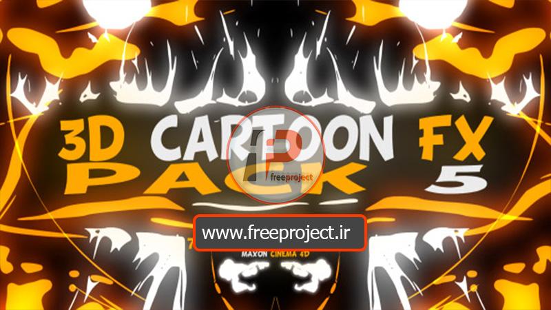 3D Cartoon FX Pack 5