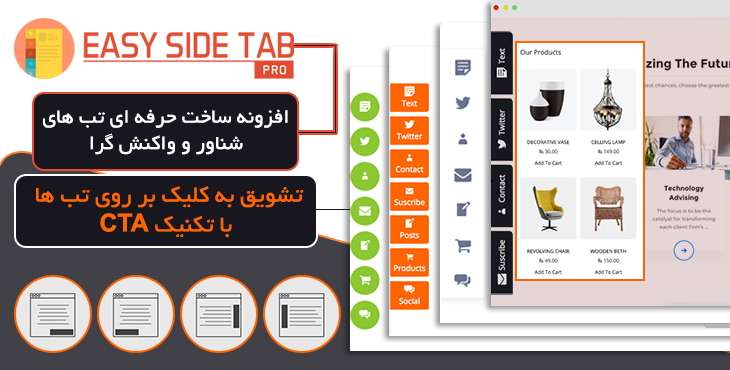 COVER Easy Side Tab Pro 730x370 - صفحه اصلی