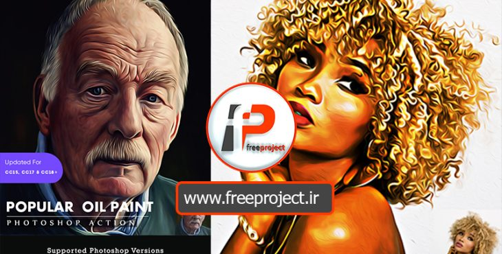 Preview 02 730x370 - اکشن فتوشاپ برای تبدیل عکس به نقاشی رنگ روغن | popular oil painting action
