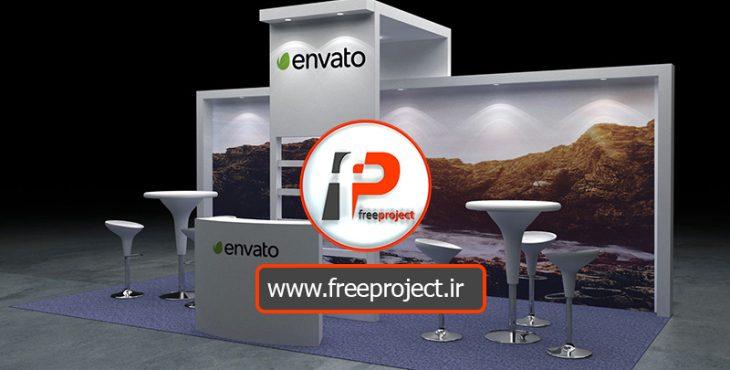 دانلود رایگان مدل سه بعدی غرفه نمایشگاهی | Exhibition Booth
