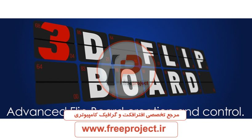 اسکریپت افترافکت برای ساخت انیمیشن  FLIP FLAP BOARD با یک کلیک | 3D FLIP BOARD
