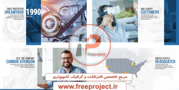 پروژه تبلیغات شرکت با افترافکت