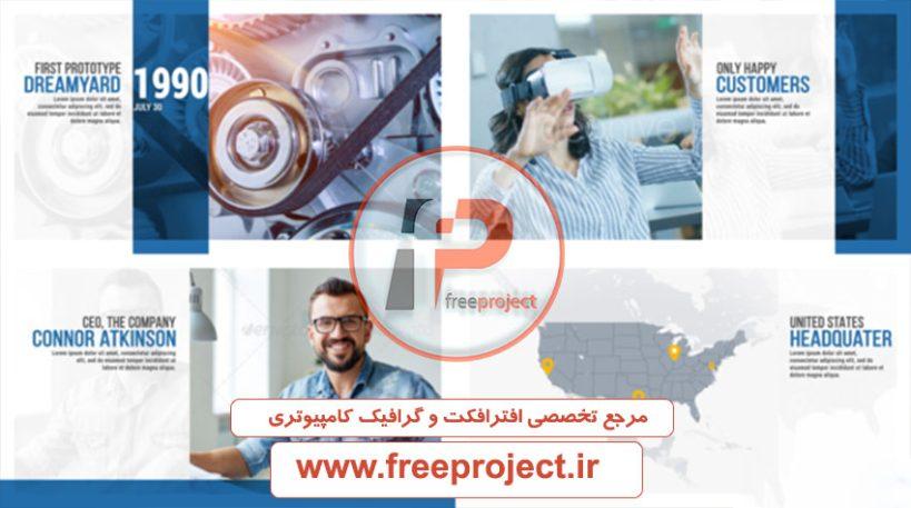 پروژه آماده افترافکت ویژه معرفی شرکت و کسب و کار Corporate Presentation