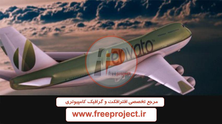 تبلیغات برای آژانس هواپیمایی با افترافکت
