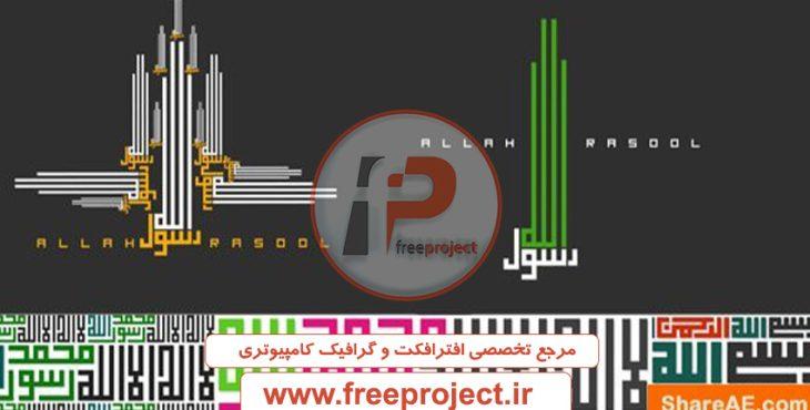 1543904135 glpeHDy 730x370 - پروژه رایگان افترافکت ویژه نمایش کالیگرافی از نام های خداوند و حضرت محمد