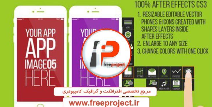 App Promotion 730x370 - پروژه آماده افترافکت ویژه تبلیغات اپلیکیشن موبایل | App Promotion
