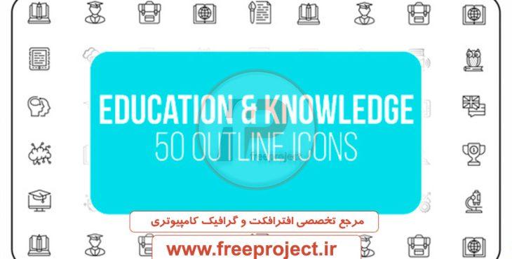 Education Knowledge Preview 1080 730x370 - مجموعه  50 آیکون خطی متحرک با موضوع آموزش و دانش برای موشن گرافیک