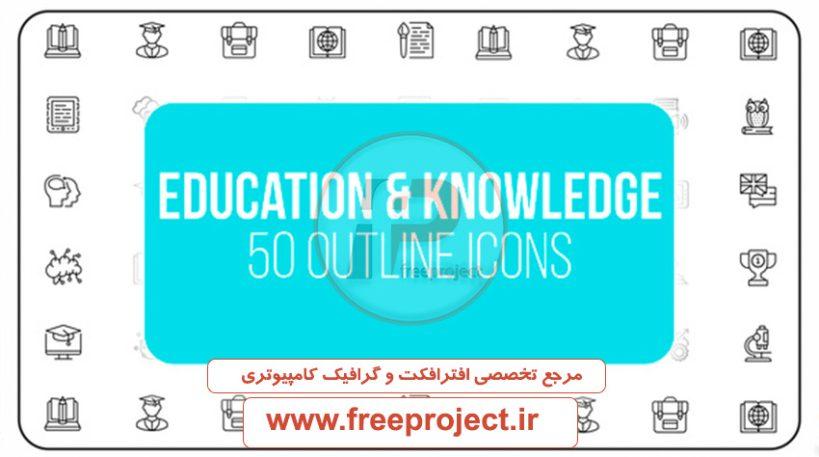 Education Knowledge Preview 1080 819x457 - مجموعه  50 آیکون خطی متحرک با موضوع آموزش و دانش برای موشن گرافیک