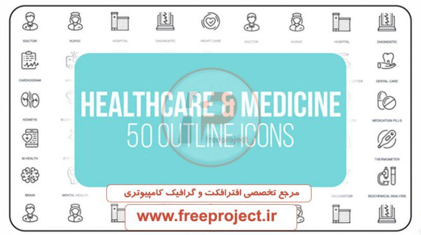 Healthcare Medicine Preview 1080 819x457 - مجموعه  50 آیکون خطی متحرک با موضوع بهداشت و پزشکی برای موشن گرافیک