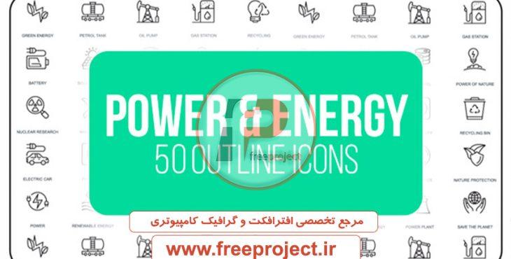 Power Energy Preview 1080 730x370 - مجموعه  50 آیکون خطی متحرک با موضوع قدرت و انرژی برای موشن گرافیک