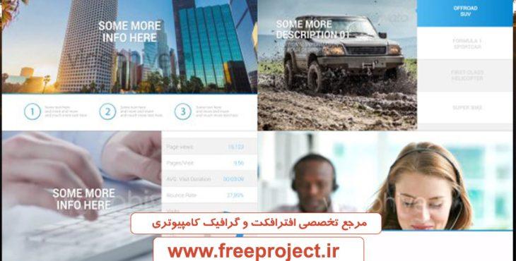 پروژه افترافکت