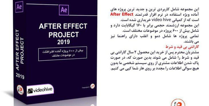 aftereffect project pack 2019 730x370 - پک 2019 پروژه های آماده افترافکت