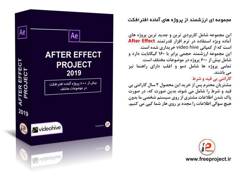 aftereffect project pack 2019 - پک 2019 پروژه های آماده افترافکت