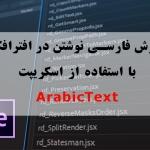 مشکل فارسی نوشتن در افترافکت