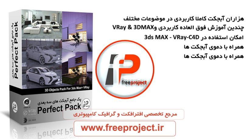 بزرگترین مجموعه آبجکت های سه بعدی ویژه نرم افزار 3DMAX