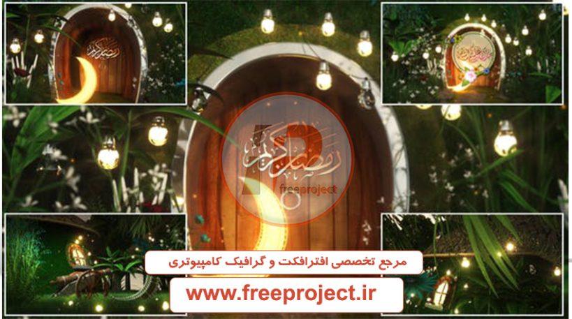 پروژه آماده افترافکت برای ماه رمضان