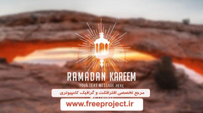 دانلود پروژه آماده افترافکت برای ماه مبارک رمضان