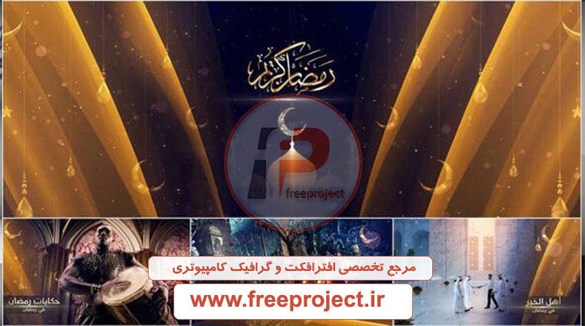 دانلود پروژه آماده افترافکت ماه رمضان