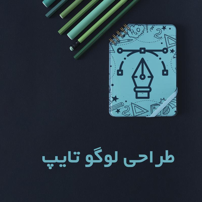 Logo Type design - طراحی آنلاین وب سایت و گرافیک کامپیوتری