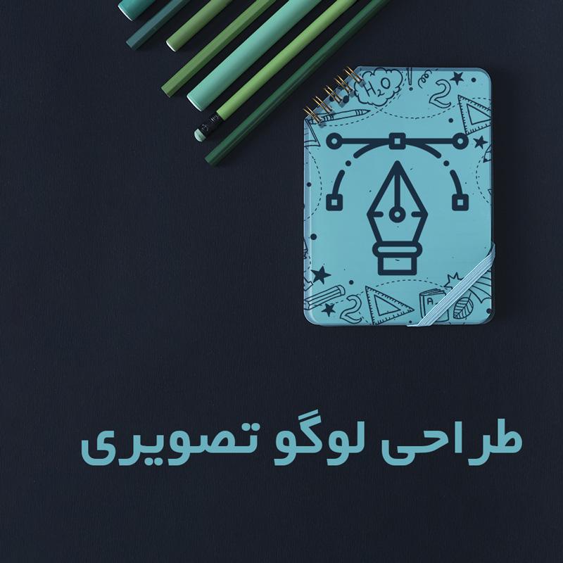 Logo pic design - طراحی آنلاین وب سایت و گرافیک کامپیوتری