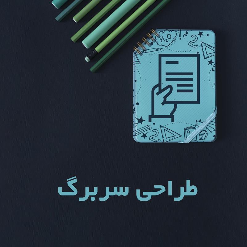Sarbarg - طراحی آنلاین وب سایت و گرافیک کامپیوتری