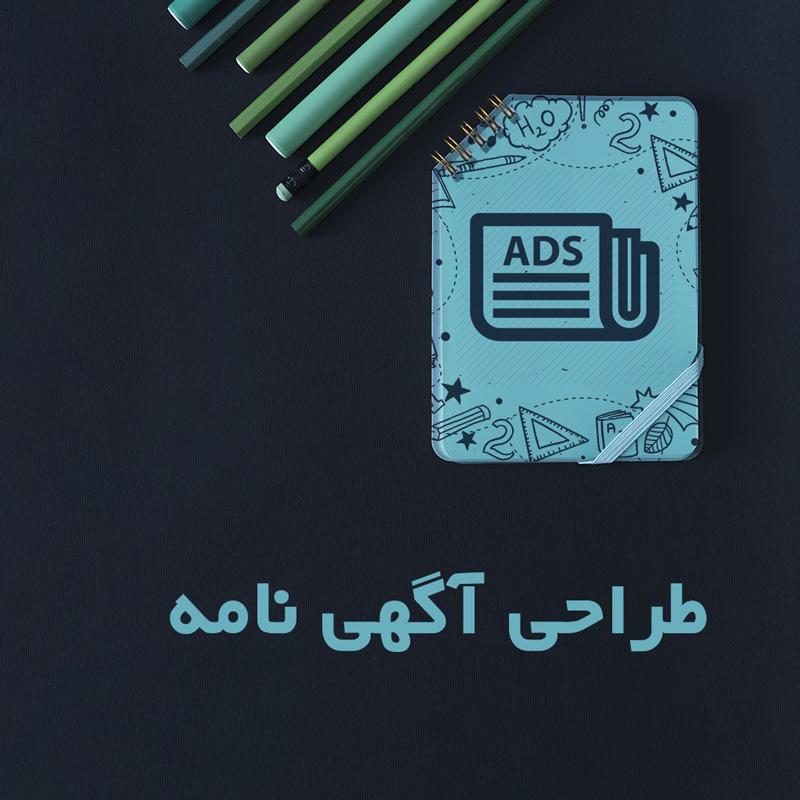 agahi name - طراحی آنلاین وب سایت و گرافیک کامپیوتری