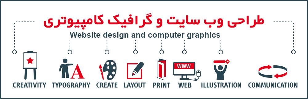 banner web and graphic designer 1 - صفحه اصلی