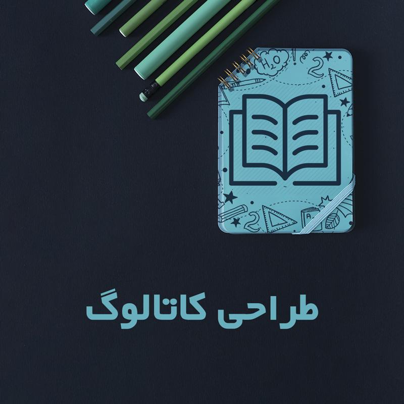 catalog - طراحی آنلاین وب سایت و گرافیک کامپیوتری