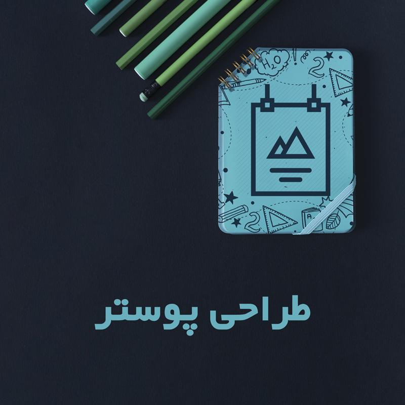 poster - طراحی آنلاین وب سایت و گرافیک کامپیوتری