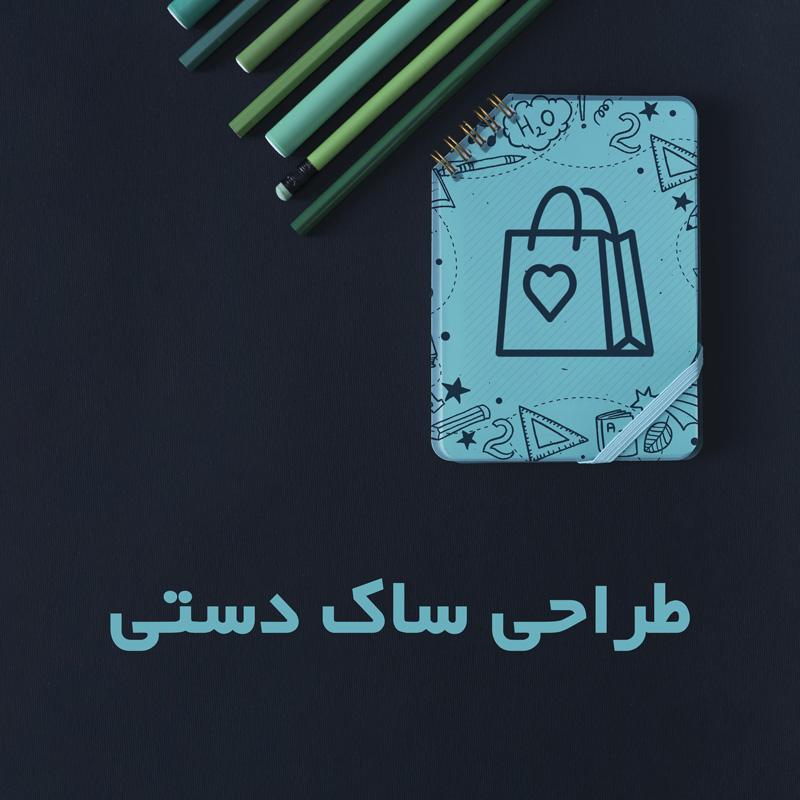 sak dasti - طراحی آنلاین وب سایت و گرافیک کامپیوتری