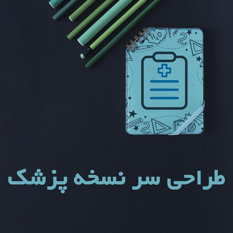 sar noskhe pezeshk - طراحی آنلاین وب سایت و گرافیک کامپیوتری