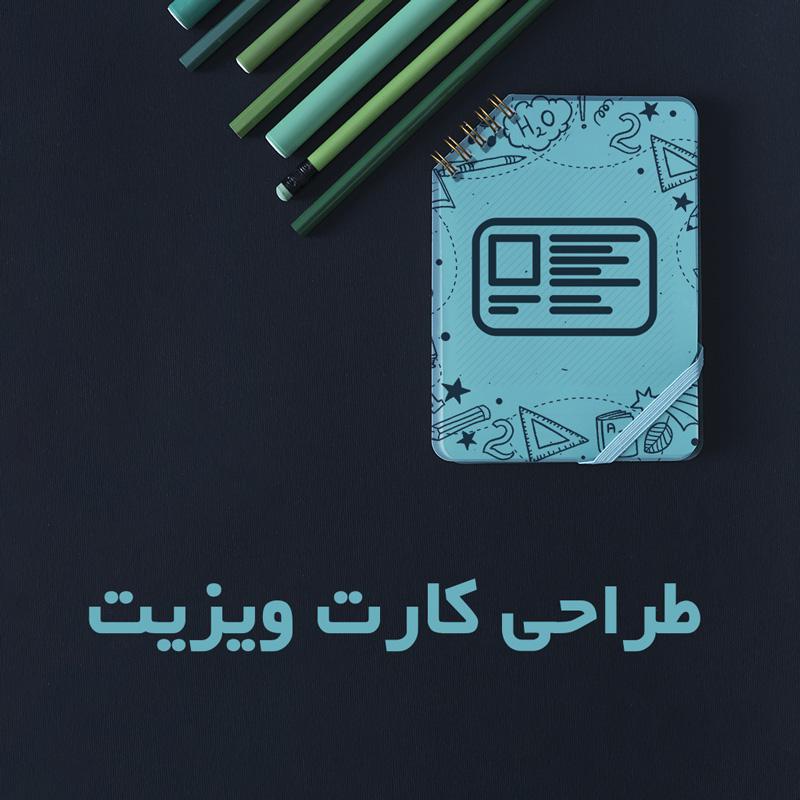 visit card - طراحی آنلاین وب سایت و گرافیک کامپیوتری