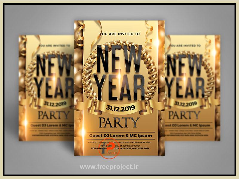 فایل لایه باز فتوشاپ برای ساخت پوستر سال جدید میلادی 2020
