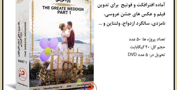 باندل پک پروژه آماده افترافکت برای عروسی