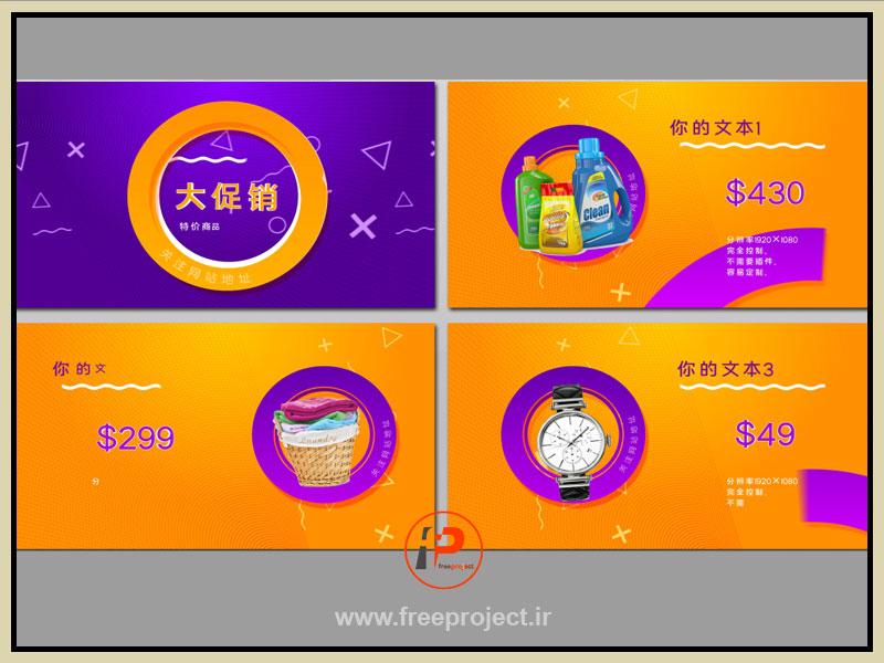 پروژه افترافکت برای ساخت تیزر فروش ویژه محصول