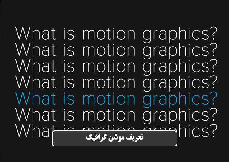 تعریف موشن گرافیک