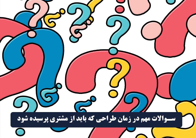 چه سوالاتی طراح قبل از طراحی از کافرما باید بپرسد
